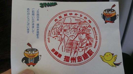 播州赤穂駅スタンプ